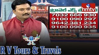 Director RV Ramana About Travels Expo 2018 | RV Tours And Travels | 22-01-2018 | hmtv News