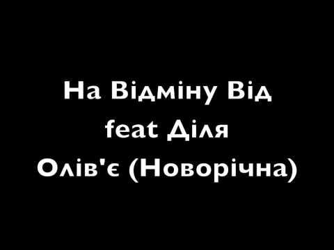 NaVidminu - Олів