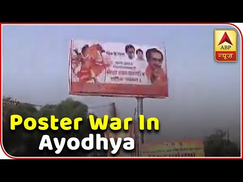 VHP, Shiv Sena's Poster War In Ayodhya | Ram Sammelan | ABP News