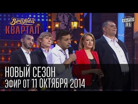 Премьера! Новый сезон Вечернего Квартала! Мобилизация политиков, письма в Россию, новости Украины