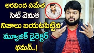 SS Thaman Say About   Aravinda Sametha Success| #Jr NTR | #Trivikram | Pooja Hegde | TTM