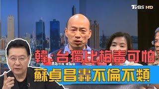 韓國瑜:台獨比梅毒更可怕!蘇貞昌轟「不倫不類」少康戰情室 20190322