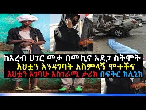 Ethiopikalink Love Clinic amazing story