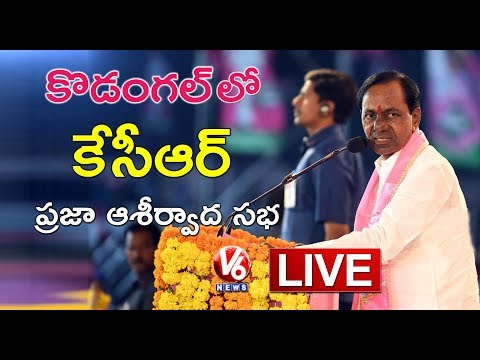 CM KCR LIVE | TRS Public Meeting In Kodangal | Telangana Elections 2018 | V6 News