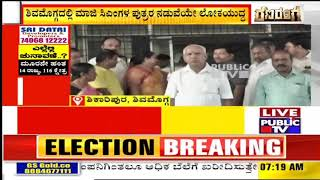 Lok Sabha Polls Live:Yeddyurappa, Shimoga BJP Candidate BY Raghavendra Cast Their Votes