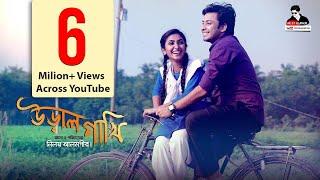 Ural Pakhi | Bengali Short Film 2017 | Niloy Alamgir | Biddut | Bijli | New Video 2017