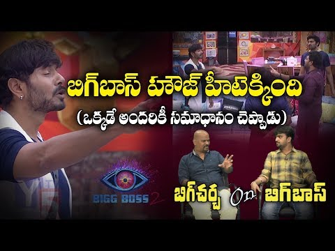 Big Debate on Housemates Fight with Kaushal About Colour Task | Telugu Bigg Boss 2| Y5 tv |