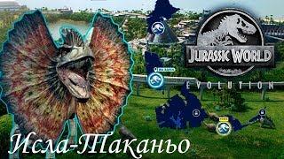 Jurassic world evolution Исла-Таканьо 3й остров УБЫТКИ!!!