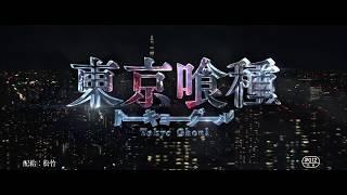 窪田正孝 東京喰種CM