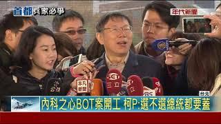 2018北市長之戰 賴、柯、蔣3強對決?!