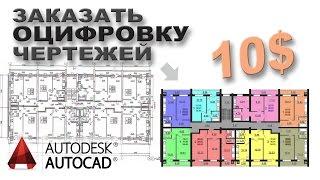 Оцифровка чертежей в ArchiCAD – www.cadauto3d.com