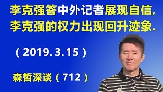 """李克强答""""中外记者""""展现自信,李克强的权力出现回升迹象.(2019.3.15)"""