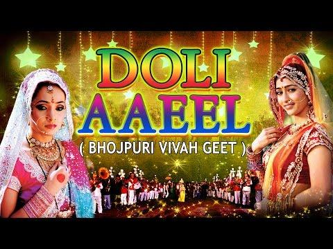 डोली आईल | भोजपुरी विवाह गीत वीडियो ज्यूकबॉक्स 2015 | उदित नारायण, कल्पना