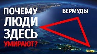 Кто Живет На Дне Бермудского Треугольника