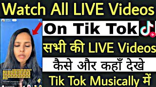 How To Watch All LIVE Videos On Tik Tok Musically | Check Who Is Live On Tik Tok