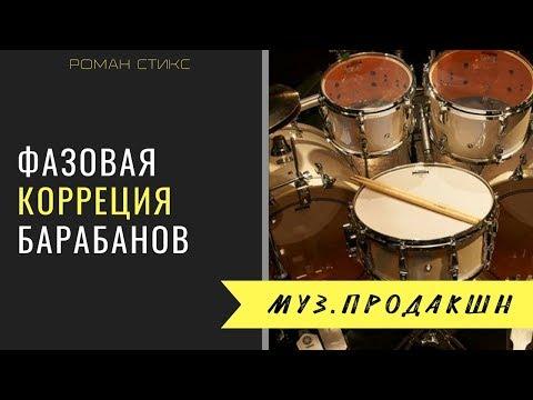 Фаза.Фазовая корреция барабанов. (Смотрите в HD)