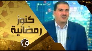 برنامج كنوز رمضانية - عفو الله فى ليلة القدر - الحلقة 25