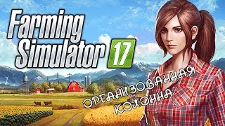 Farming Simulator 17: организованная колонна ;-р