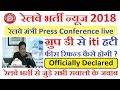 Railway Minister Piyush Goyal Press Conference Live || Railway Recruitment 2018 Group D & ALP