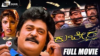 Kubera – ಕುಬೇರ | Kannada Full Movie | Jaggesh | Ravali| Comedy Movie