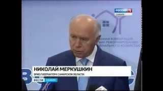 В Самарской области обсудили ход реализации программы капитального ремонта