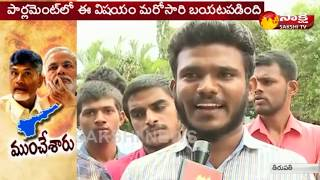 Tirupati SVU Students Voice | Slams Chandrababu Over TDP's No Confidence Motion - Watch Exclusive
