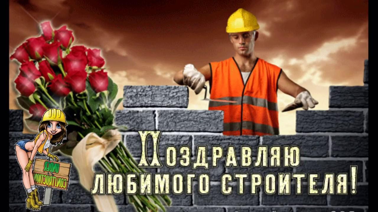Поздравления с днём строителя для любимого 56