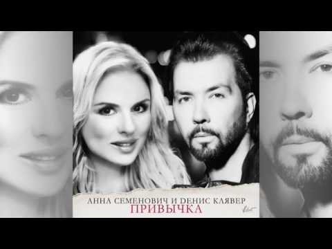 Денис Клявер и Анна Семенович- Привычка / OFFICIAL AUDIO