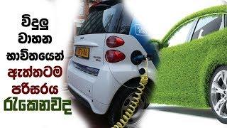විදුලි වාහන භාවිතයෙන් ඇත්තටම පරිසරය රැකෙනවද | Electric Cars Aren't As Green As You Think