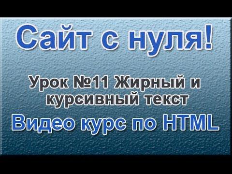 """""""Сайт с нуля"""" Урок №11 Жирный и курсивный текст ( Видео курс по HTML )"""