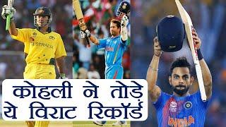 India Vs Sri Lanka 5th ODI : Virat Kohli breaks these RECORDS with 30th Hundred | वनइंडिया हिंदी