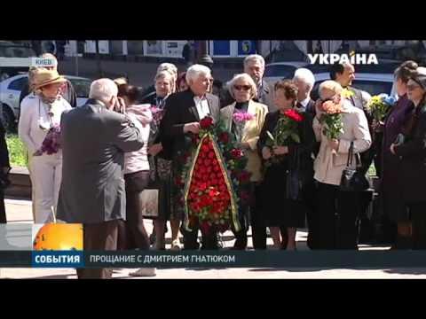 Украина попрощалась с Дмитрием Гнатюком