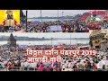 विठ्ठल दर्शन. आषाढी वारी 2019.Pndharpur darshan.Pandharpur yatra.Ashadi Ekadashi. thumbnail