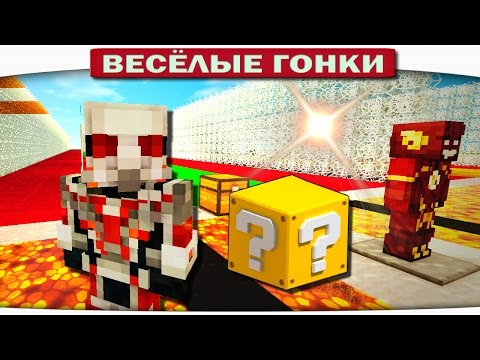 ЧЕЛОВЕК МУРАВЕЙ ВСЕХ УБИЛ!! - Весёлые гонки 112