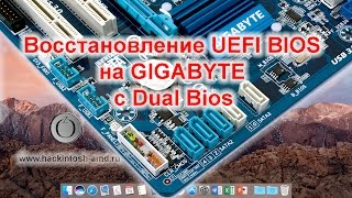 Восстановление UEFI BIOS на GIGABYTE c Dual Bios – Hackintosh Bios Ozmosis