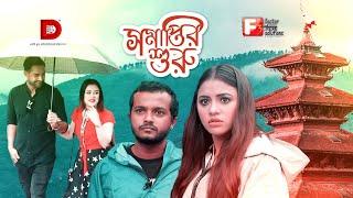 Somaptir Suru | সমাপ্তির শুরু | Allen Shuvro | Tasnuva Tisha | S N Jony | Bangla Natok 2019