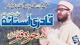 New manqabat ghouse azam - Qadri Astana Salamat Rahe - Muhammad Hamza Qamar Qadri - R&R by Studio5