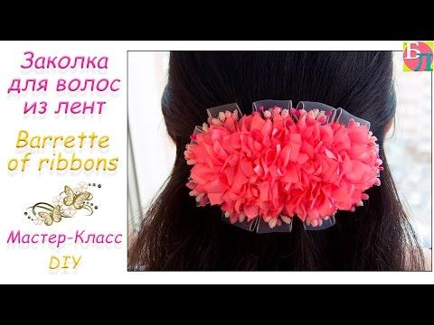 Как сделать заколка из ленты пошаговое фото на волосы