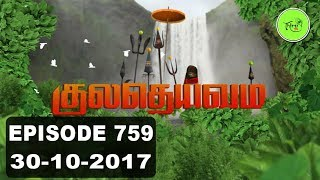 Kuladheivam SUN TV Episode - 759 (30-10-17)