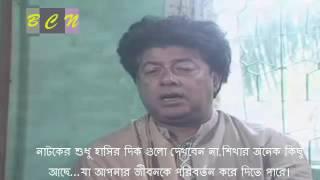 বাংলা নাটক  ভট ভটি নসিরন    জাহিদ হাসান ২০১৬
