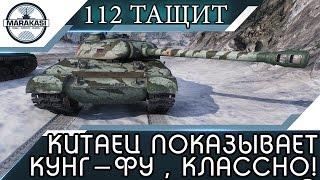 КИТАЕЦ ДЕМОНСТРИРУЕТ КУНГ-ФУ, ЛОМАЕТ ВРАГАМ КОРПУС! World of Tanks