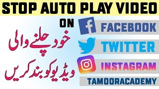 How To Disable Facebook -Twitter &Instagram auto play video on Android Urdu/Hindi Tutorial
