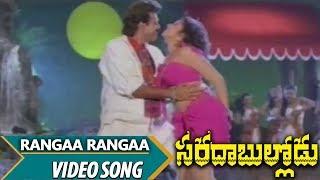Rangaa Rangaa Video Song || Sarada Bullodu Telugu || Venkatesh, Nagma & Sanghavi