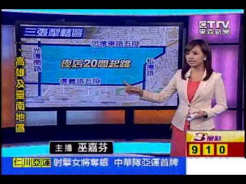 東森新聞]三張犁夜店多 議員驚爆:月規費5-10萬