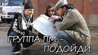 Группа ПМ - Подойди