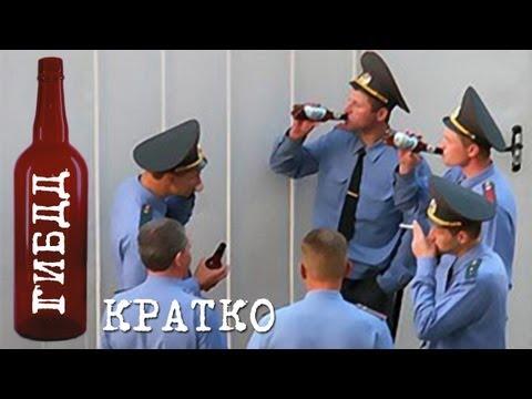 ГИБДД Алкоголики за рулем: ИДПС и Командир полка ГАИ (беспредел)