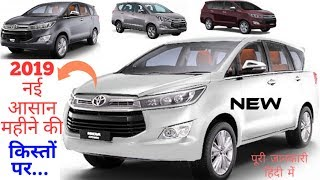 2019 Toyota Innova Crysta 2.7 GX 7 STR Price, Emi, Down payment, onroad & Exshowroom price