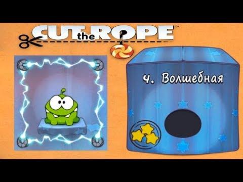 Ам Ням Cut the Rope #4 Волшебная Коробка Прохождение Детское игровое Видео по Мультику