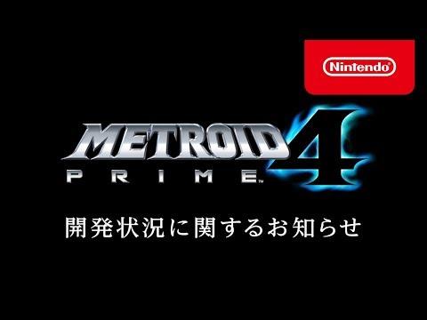 Metroid Prime 4 (Nintendo Switch) 開発状況に関するお知らせ (01月26日 02:30 / 25 users)