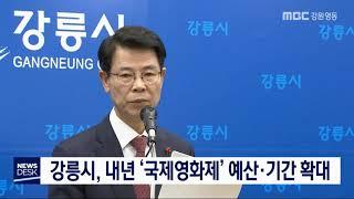 강릉시, 내년 '국제영화제' 예산·기간 확대